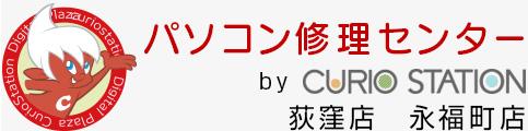 パソコン修理センター CURIOSTATION荻窪店 永福町店