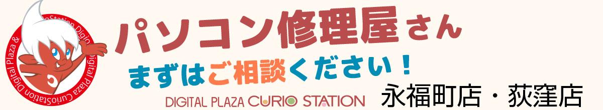 パソコン修理屋さん CURIOSTATION荻窪店 永福町店