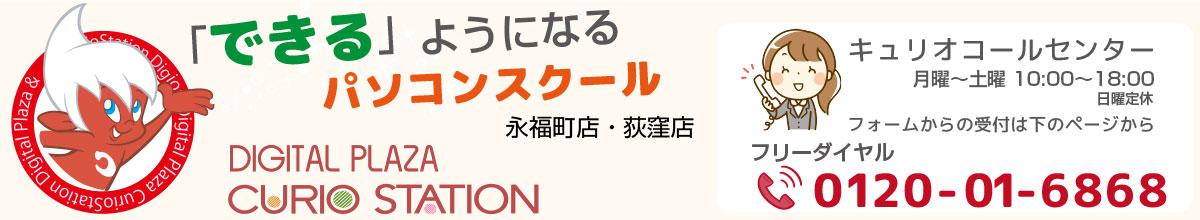 杉並区のパソコンスクール DigitalPlaza CURIOSTATION 永福町店・荻窪店